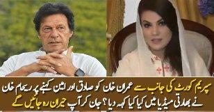 Reham Khan Response On Supreme Court Calls Imran Sadiq Ameen