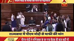 Ruckus in Rajya Sabha over demand of PM Modi's apology