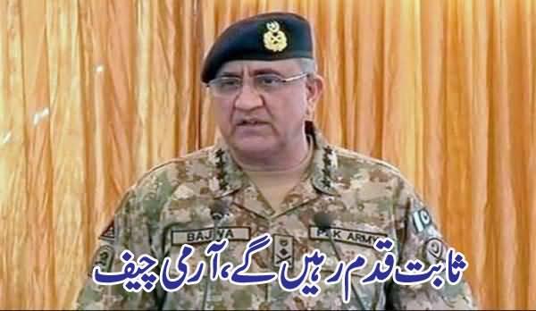Saabit Qadam Rahein Ge...Army