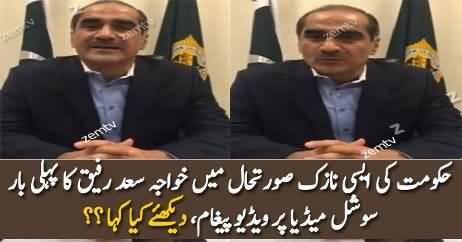 Saad Rafiq First Video Message On Social Media