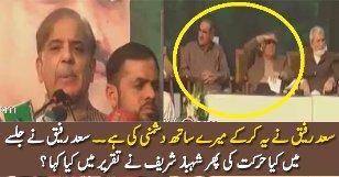 Saad Rafiq Ne Mere Sath Dushmani Ki Hai:- Shahbaz Sharif