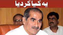 Saad Rafique Baras Paray - Headlines 3 PM