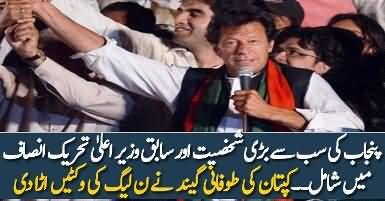 Sabiq Wazir-e-Aala PTI Main Shamil