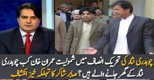 Sabir Shakir Analysis on Chaudhry Nisar Joining PTI