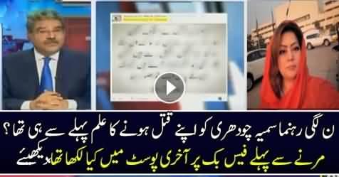 Sabir Shakir Showing Samina Chaudhry Last Posts On FB
