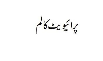 Dua - By Muhammad Abid Farooq - 2 Nov 2016