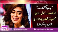 Sadaf Kanwal ki khabar - Read In Urdu