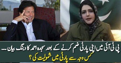 Sajida Ahmed Langah First Video Statement After Joining PTI