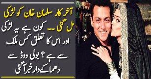 Salman Khan Ko Larki Mil Gaye
