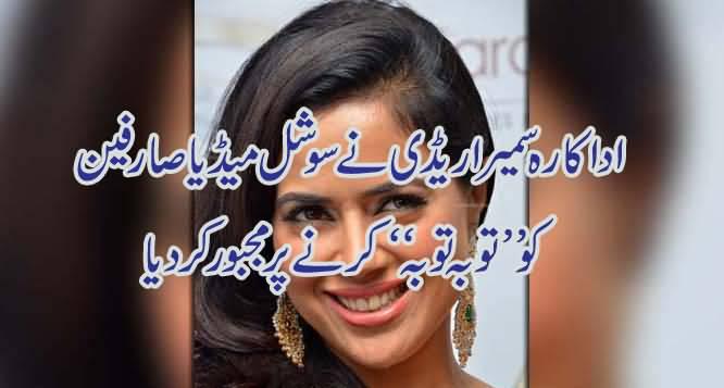 Sameera Reddy to social media users
