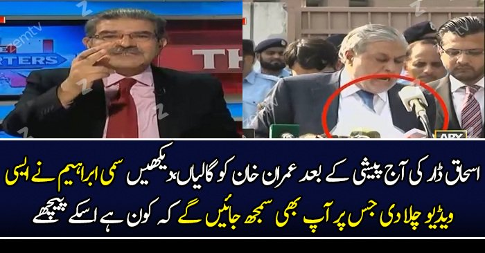 Sami Ibrahim Plays An Exclusive Footage Of Ishaq Dar