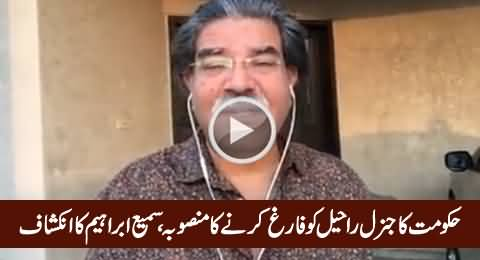 Sami Ibrahim Reveals That Govt Is Going To Fire Army Chief General Raheel Sharif