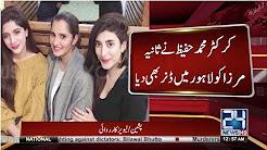 Sania Mirza chupke se Pakistan ayen phir kia hua? dekhen is video mein