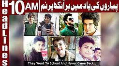 Saniha Army Public School Kay Zakhm Dilo Main Taza - Headlines
