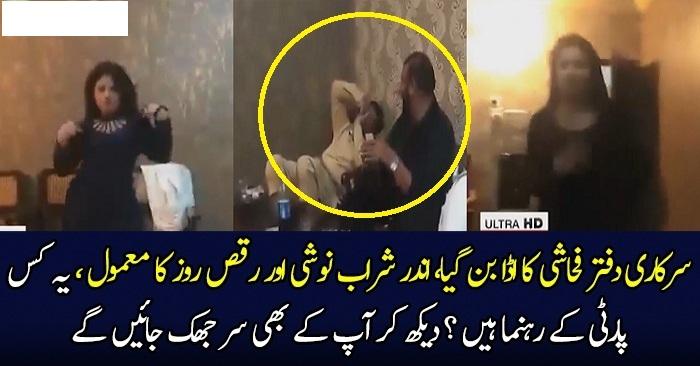 Sarkari Office Dance aur Sharab ka Adda Ban Gaya
