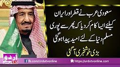 Saudi Arabia ka Qatar aur Iran k liye Bara Kaam
