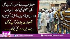 Saudi Arabia Laakhon Workers Be Dakhal
