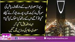 Saudi Arabia Mobile Market me Reporter