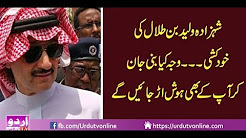 Saudi Arabia Shehzadey ki Khudkushi ki koshish