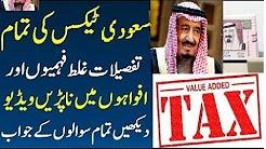 Saudi Arabia VAT 2018 Latest Details Hindi/Urdu Reality Value Added Tax in Saudi Arabia