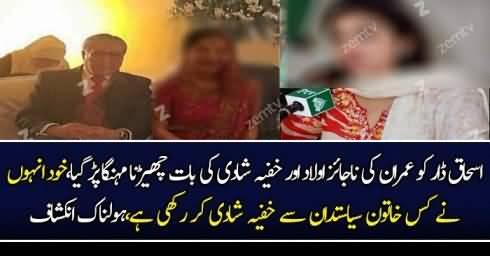 Sec-ret Marriage Of Ishaq Dar