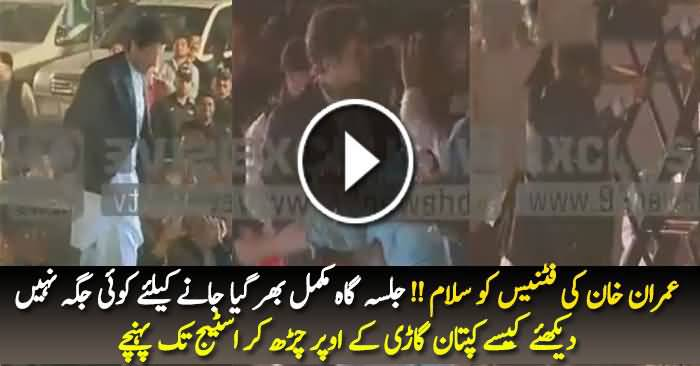 See How Imran Khan Reached on Stage in PTI's Thanksgiving' Rally
