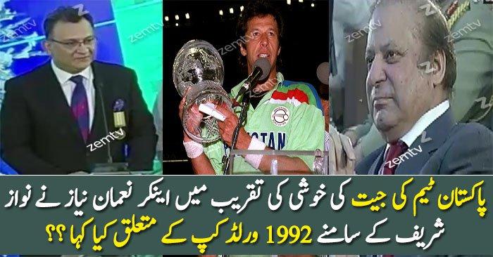 See What Dr. Nauman Niaz Said Regarding 1992 World Cup in Front of Nawaz Sharif?