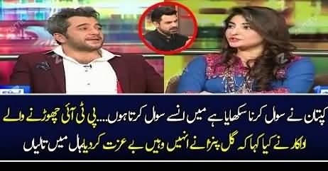 See What Gul Panra Said To Kashif Mehmood