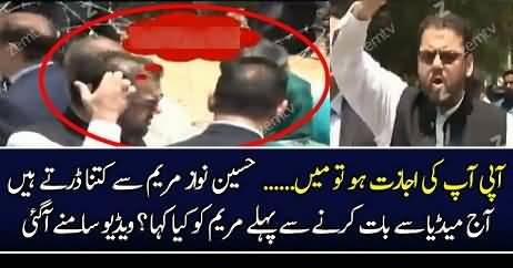 See What Hussain Nawaz Said To Maryum Nawaz During Press Talk