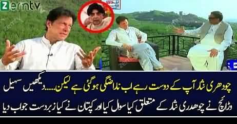 See What Imran Khan Reply To Sohail Waraich