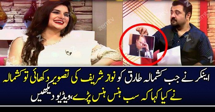 See What Kashmala Said About Nawaz Sharif