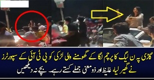 See What PTI Supporters Did With Girl