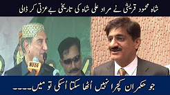 Shah Mehmood Qurashi Expose Murad Ali Shah