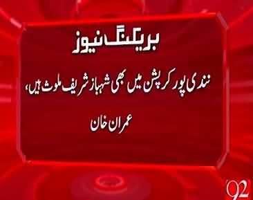 Shahbaz Sharif involved in Nandipur Corruption- Imran Khan