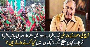 Shahbaz Sharif Kahan Paunch Gaye Kiya Karne Wale Hain?