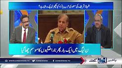 Shahbaz Sharif kay Achanak Suadia jane ki waja kia hai? Ch Ghulam Hussain ne bata dia