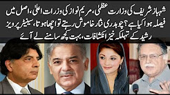 Shahbaz Sharif's Chief Minister, Mary Nawaz's Chief Minister, has actually been decided?