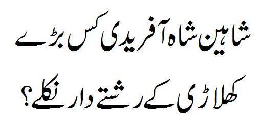 Shaheen Shah Afridi Vs Shahid Afridi