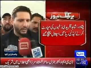 Shahid Afridi Donate 50 Lacs For Earthquake