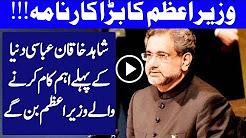 Shahid Khaqan Abbasi Ka Bara Kam - Dunya Hiran