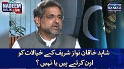 Shahid Khaqan Nawaz Sharif Ke Khayalaat Ko Own Karte Hain Ya Nahi? - Suniye