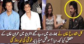 Shahrukh Khan Saying About Imran Khan?
