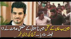 Shahzaib Qateel Case mai Naya Mor