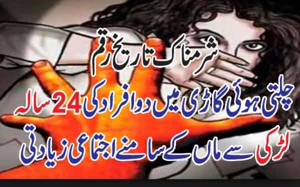 Sharamnaak Tareekh Raqam...24 Saala Ladki Ka Gaadi Mein...