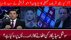 Sharif family New Plan Revealed