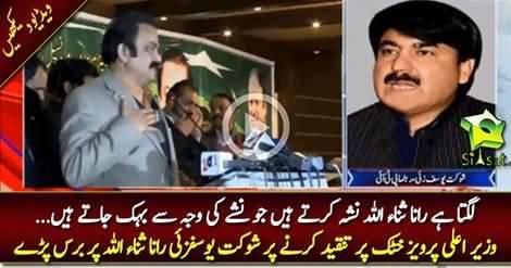 Shaukat Yousafzai hits back Rana Sanaullah after his criticism on Chief Minister KPK Pervez Khattak