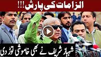 Shehbaz Sharif Kay Ilzamat Apni He Party Par? - Headlines 12:00 AM - 20 October 2017