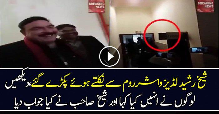 Sheikh Rasheed Caught In Ladies Washroom