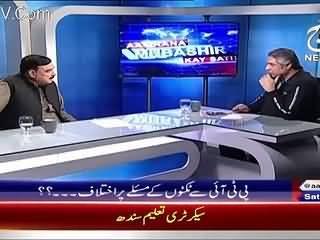 Sheikh Rasheed Comments On Imran & Reham Khan Divorce..