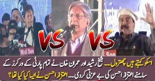 Sheikh Rasheed & Imran Khan Bashing Aitzaz Ahsan During Speech